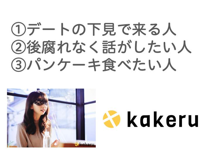 kakeruのインタビュー記事