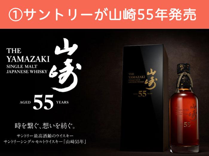 ①サントリーが山崎55年発売