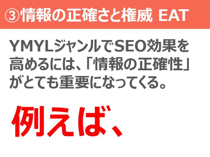 ③情報の正確さと権威 EAT
