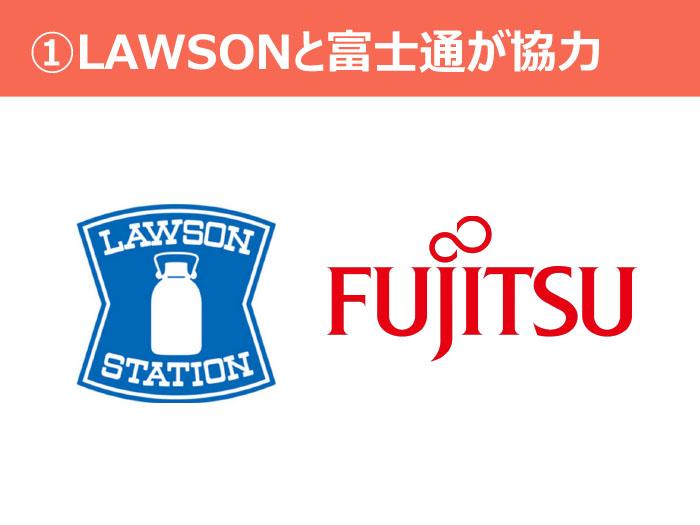 ①LAWSONと富士通が協力