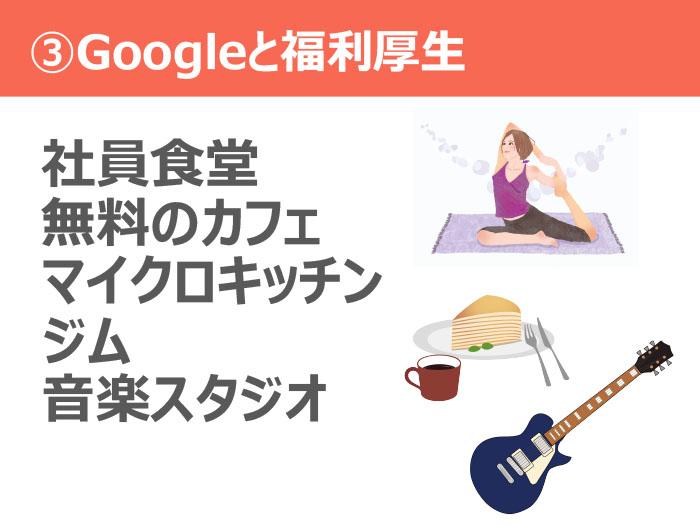 ③Googleと福利厚生