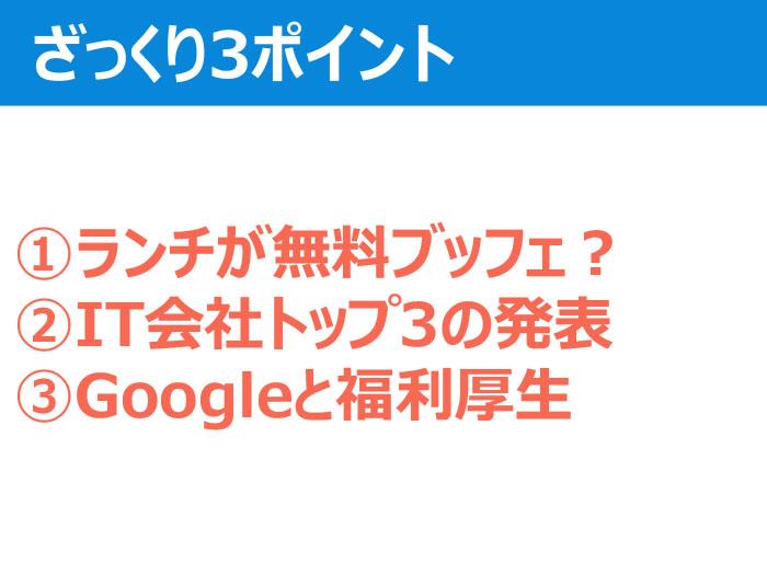 ①ランチが無料ブッフェ? ②IT会社トップ3の発表 ③Googleと福利厚生
