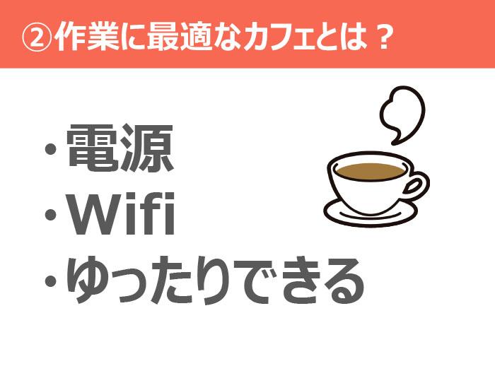 ②作業に最適なカフェとは?