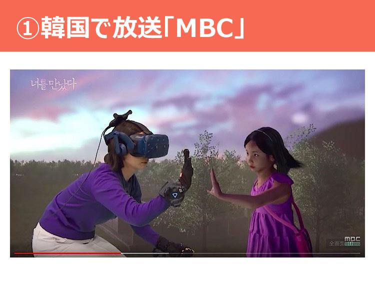 ①韓国で放送「MBC」
