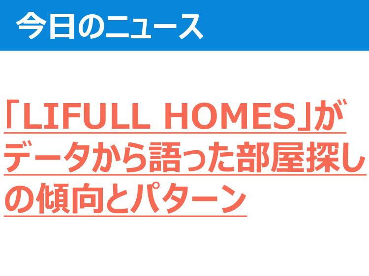 「LIFULL HOMES」がデータから語った部屋探しの傾向とパターン