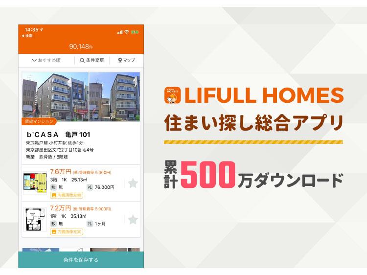 LIFULL HOMES 住まい探し総合アプリ