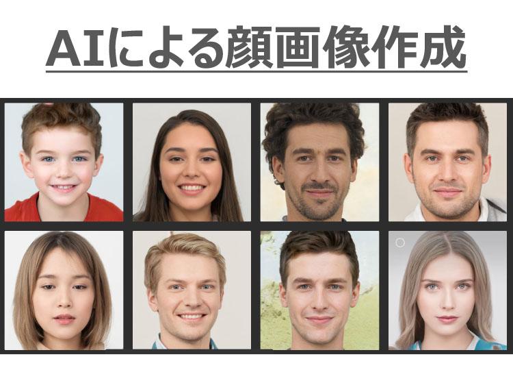 AIによる顔画像作成