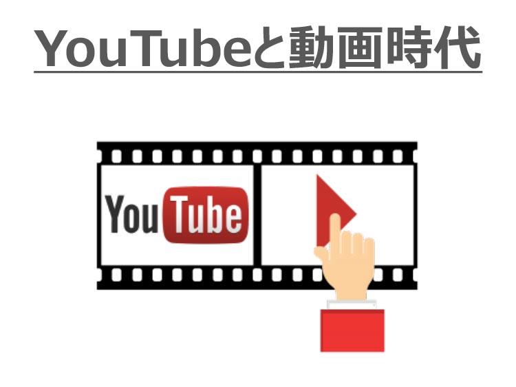 Youtubeと動画時代