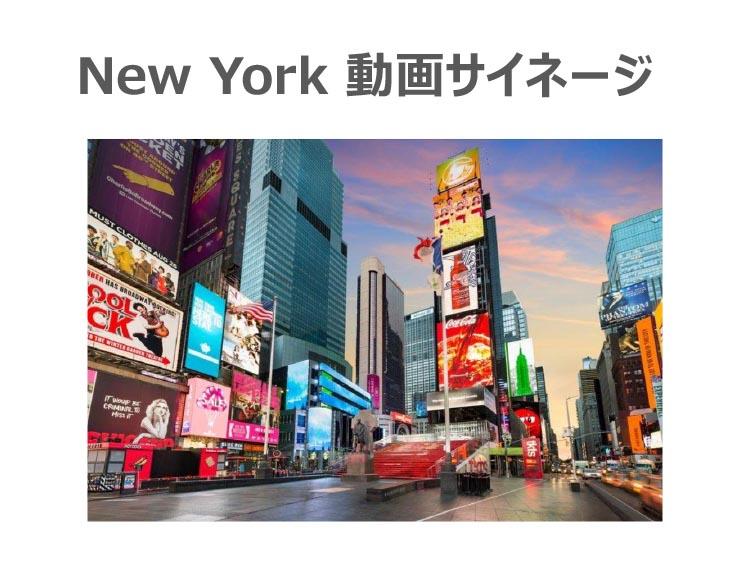 New York動画サイネージ