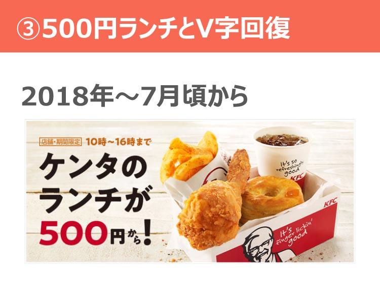 ③500円ランチとV字回復