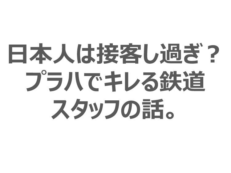 日本は接客しすぎ?