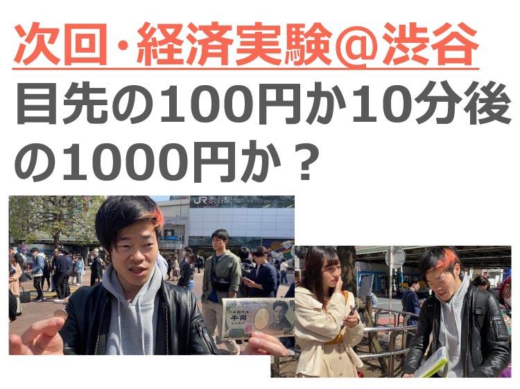 次回・経済実験@渋谷