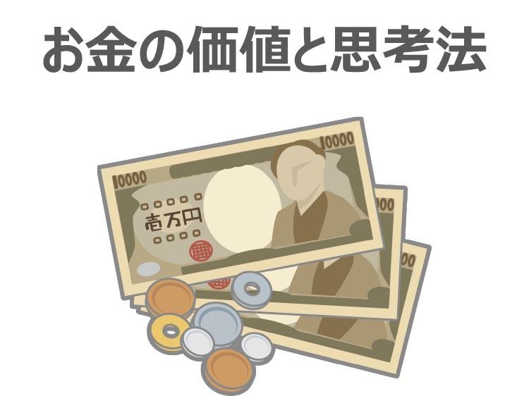 お金の価値と思考法