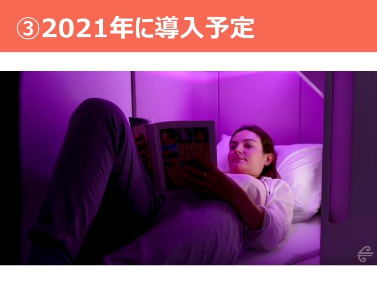 ③2021年に導入予定