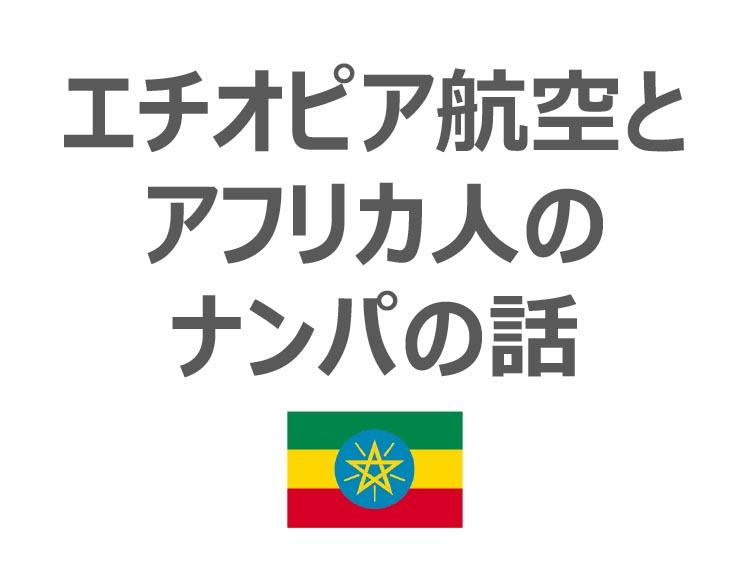 エチオピア航空と アフリカ人の ナンパの話