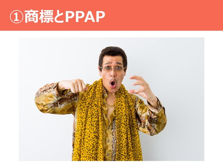 ①商標とPPAP