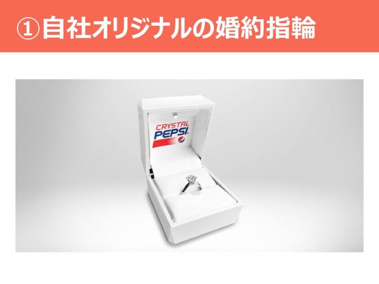 ①自社オリジナルの婚約指輪