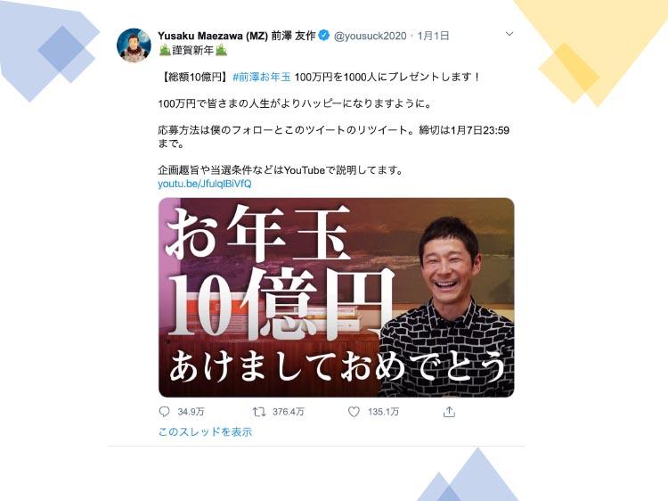 ZOZO前澤お年玉企画