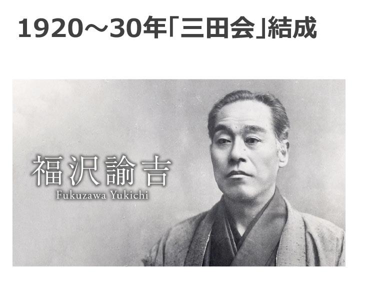 1920~30年「三田会」結成