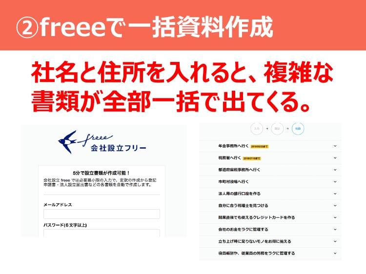 ②freeeで一括資料作成