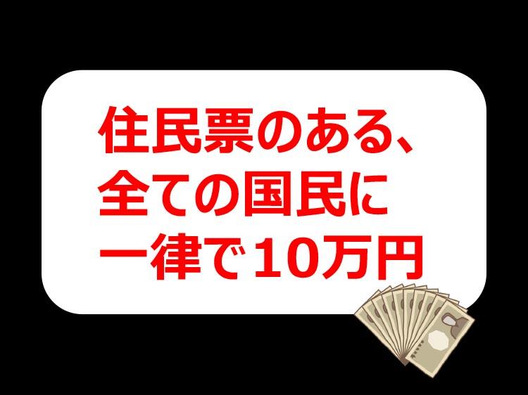 住民票のある、全ての国民に一律で10万円