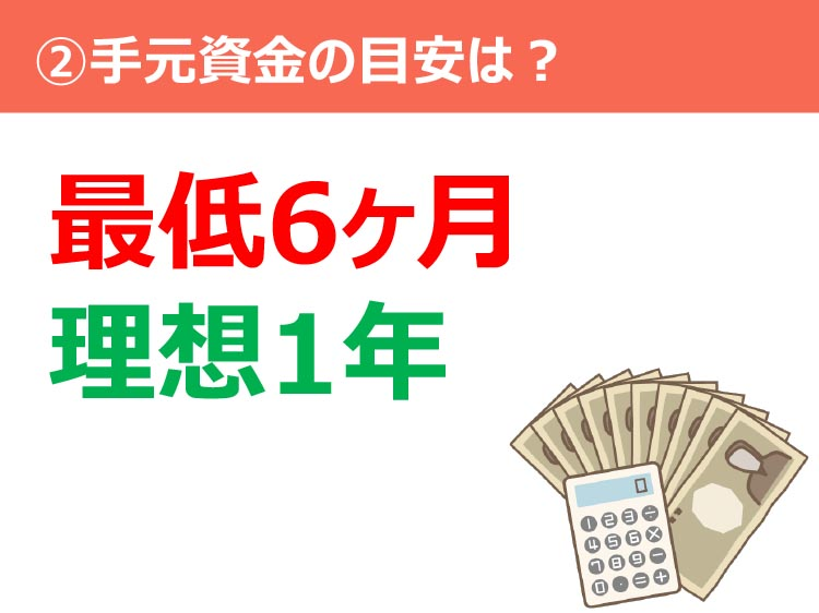 ②手元資金の目安は?