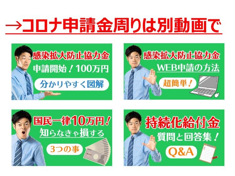 →コロナ申請金周りは別動画で