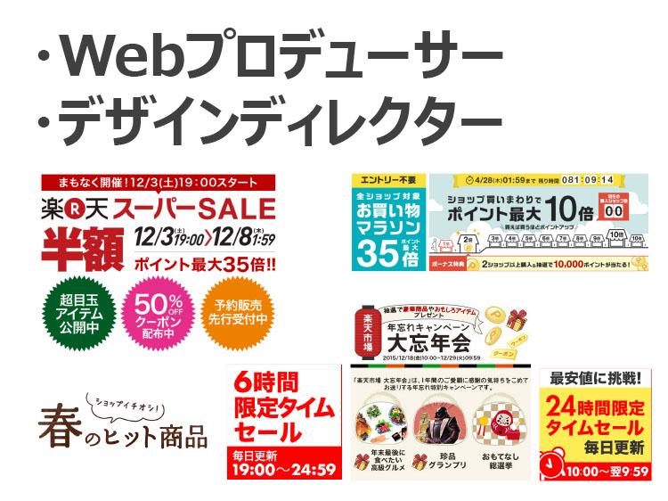 ・Webプロデューサー