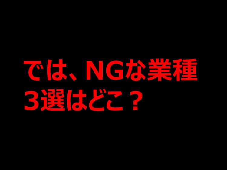 では、NGな業種3選はどこ?