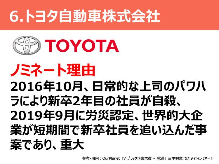 6.トヨタ自動車株式会社