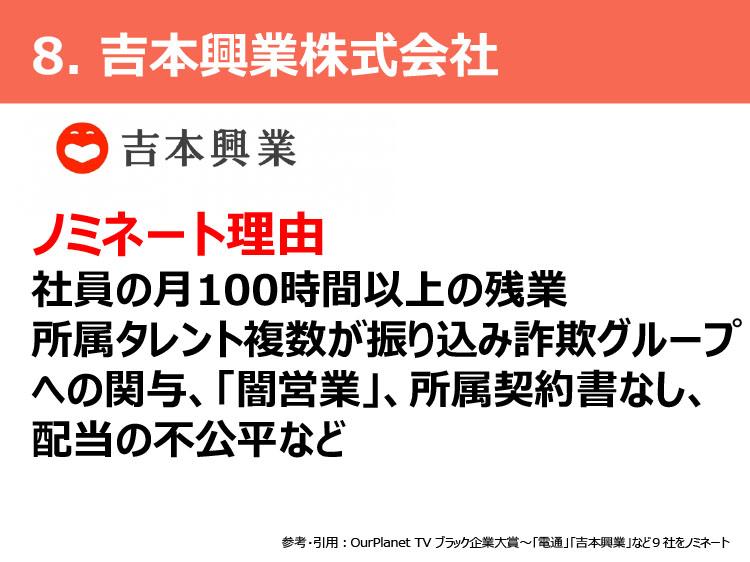 8.吉本興業株式会社