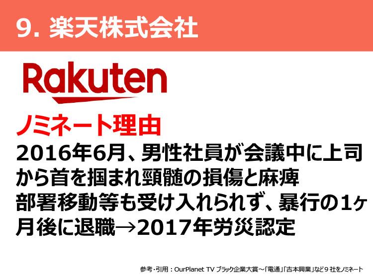 9.楽天株式会社