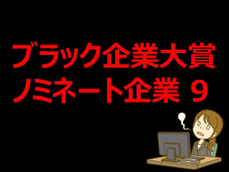ブラック企業大賞ノミネート企業9