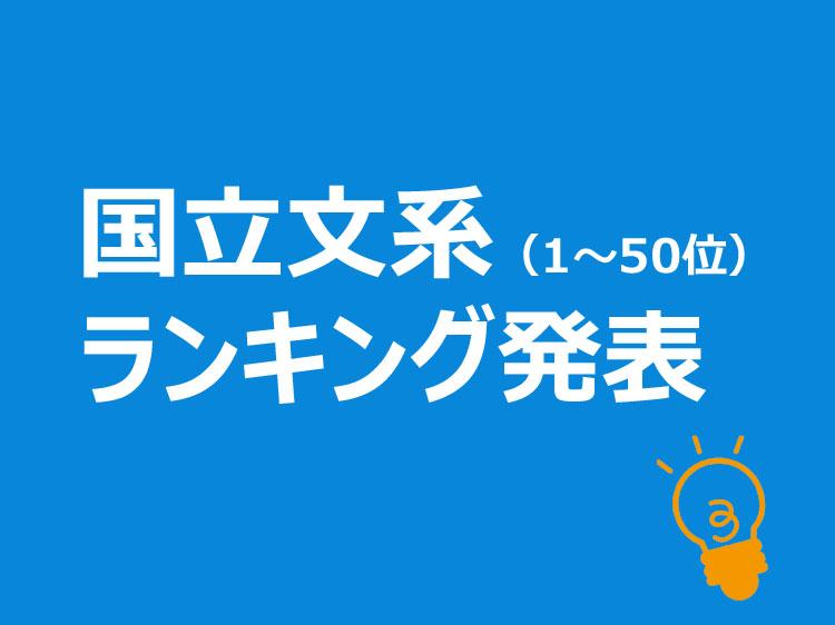 国立文系ランキング発表