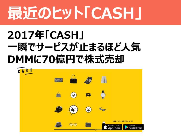最近のヒット「CASH」