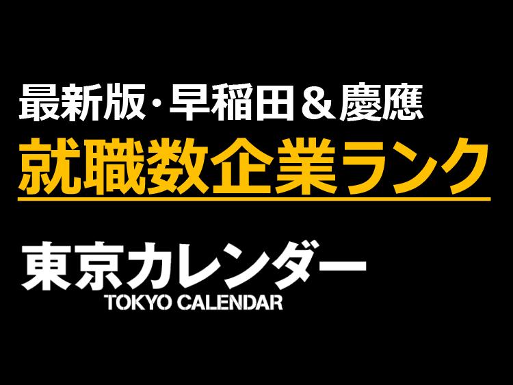最新版・早稲田&慶應就職数企業ランク