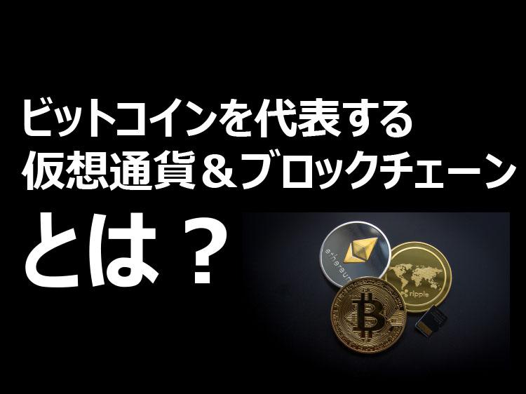 ビットコインを代表する仮想通貨&ブロックチェーンとは?