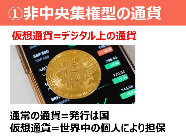 ①非中央集権型の通貨