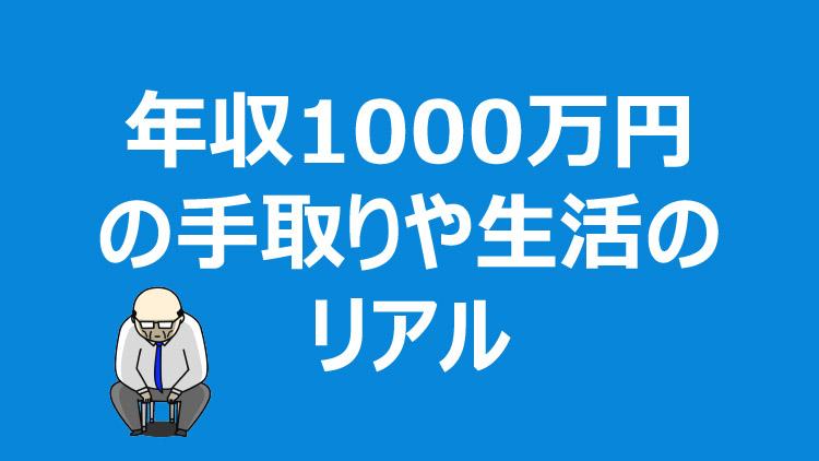 年収1000万円の手取りや生活のリアル